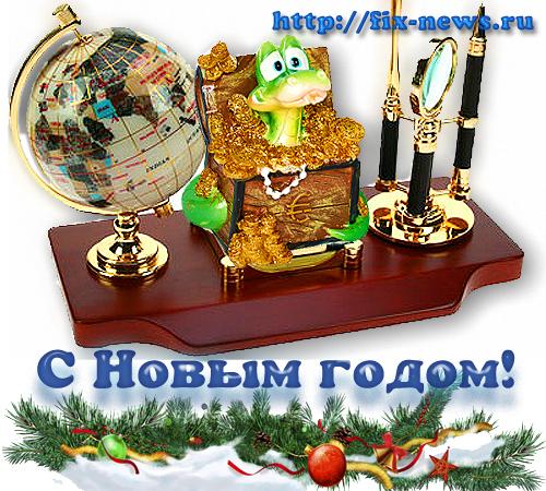 Подарки и открытки деловым партнерам на новый год змеи