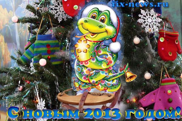 Открытки и поздравления с новым 2013 годом змеи. Как встречать новый год