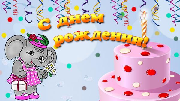 С ДНЕМ ВАРЕНЬЯ!!!! ОЛЕГ ЕВГЕНЬЕВИЧ!!!!!!! Otkryitki-s-Dnem-rozhdeniya