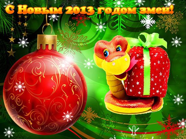 Открытки с Новым годом, красивые поздравления с новым годом, новый год 2013, новый год змеи