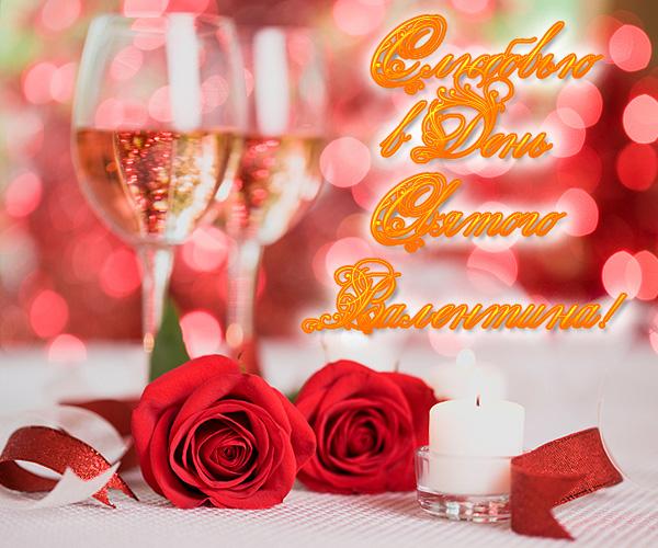 Открытки на валентина, открытки на день влюбленных, поздравления на день влюбленных