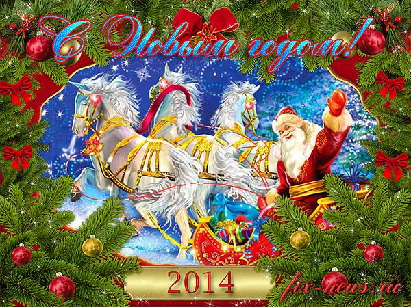 Поздравительные открытки с новым годом 2014